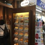 パンの田島 武蔵小山店
