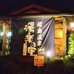 湯楽の里 昭島店