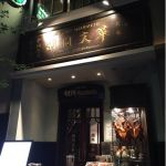 胡同文華シノアホール 銀座コリドー街店★フートンマンダリン。丸の内店が閉店して以来久々に、こちらには初めて来店。どれも美味しかったケド、コースはかなり量が多かった!。171013