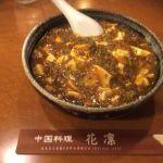 中国料理 花凛