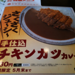 カレーハウスCoCo壱番屋 寒川倉見店