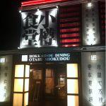 昨夜、急遽茄子おかんの一声で、晩餐会決定♪北海道ダイニング小樽食堂にて*店員のクオリティーが低い... & 北海道は売りにせん方がイイかも?!(´ε` ;)思わず料理の写真撮るの忘れた...
