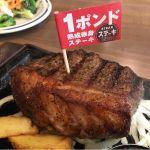 ステーキガスト 上戸田店