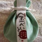 箔座日本橋   金ぺいとう   たかが金平糖もこんな袋に入れられると立派な和菓子になります