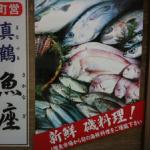 真鶴 魚座