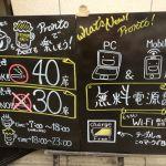 プロント 浅草店