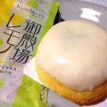 blueberry   御殿場レモン!もしやこれは富士山?三個目でようやく気がついた。美味しいから自分へのお土産です。