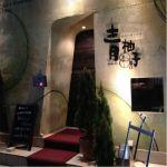 青柚子 浜松町店