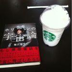 スターバックス・コーヒー 二俣川西友店