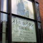 東京都美術館