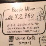 Wine Cafe Omori(ワインカフェ大森) 別邸