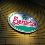 サイゼリヤ 台東清川店