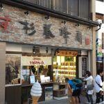 杉養蜂園 草津温泉店