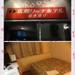 広島リッチホテル並木通り(旧:並木ホテル)