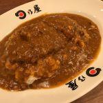 日乃屋カレー 大宮店