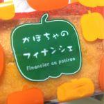 ブールミッシュ 池袋西武店 お土産♡ほんのりパンプキンでしっとり( ´ ▽ ` )ノ