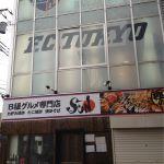 B級グルメ専門店SUN 飛田給駅前店