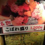 大福水産 関内店