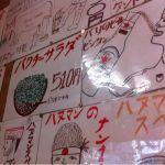 アジア料理・インドカレー ハヌマン