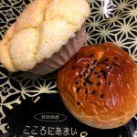 朝ごはんは昨夜のうちに買い込んだコチラ。メロンパンのクッキー生地はサックサク🎵スィートポテトあんぱんは、滑らかな芋餡が美味しい!2つで200円ちょっとなのも嬉しいところ🎵