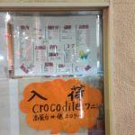 神戸屋 業平店