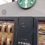 スターバックス・コーヒー 町田金森店