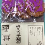 神田淡平 浜松町店