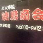 本格炭火串焼店 焼鳥商会