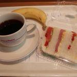 サービス品は、ヨーグルトや、茹で玉子も有るけど…久しくいただいていないバナナを選んだ「モーニングセットC  」ヴィドフランス ソラマチ店