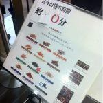 日本橋 錦豊琳に来ました。まだ行列は0分。