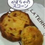 ラ・テール 渋谷 東急フードショー店