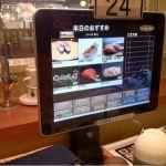 回転鮨 魚がし 清水ドリームプラザ店なうー♪(´ε` )寿司屋にも文明の並が押し寄せている((((;゚Д゚)))))))