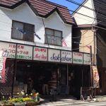 坂文精肉店