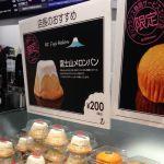 Delifrance NEOPASA静岡静岡限定 富士山メロンパン買った。
