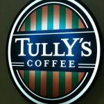 タリーズコーヒー 岡山ビブレ店なう。