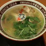 らーめんハマムラ イオンモール京都ハナ店