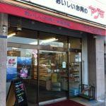 ヤクモ精肉店