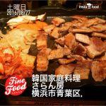 韓国家庭料理 さらん房