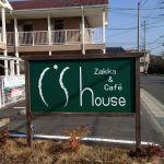 シーズ ハウス