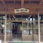 西表石垣国立公園竹富島ビジターセンター竹富島ゆがふ館