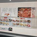 かっぱ寿司 越谷レイクタウン店