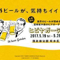 日本最大級!席数2,000席のビアガーデン「ヒビヤガーデン」日比谷公園で開催