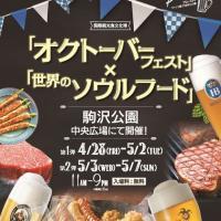 世界の料理を満喫「オクトーバーフェストx世界のソウルフード」駒沢公園で開催