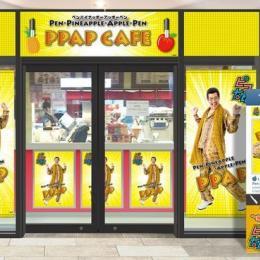 ピコ太郎「PPAP」オフィシャルカフェがスカイツリータウンに期間限定オープン!11/1から