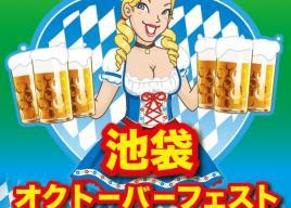 池袋初登場ドイツ樽生ビールが楽しめる!「池袋オクトーバーフェスト2017」5/1~5/7開催