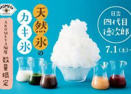 """銀座で限定販売!""""日光 四代目 徳次郎""""の貴重な天然氷を使ったふわふわかき氷が食べられる!"""