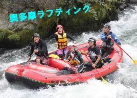 関東(奥多摩・長瀞・利根川)ラフティング