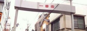 下北沢の古着店おすすめ~レディース編~