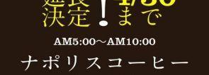 大好評につき延長!ナポリスコーヒー無料配布!渋谷センター街限定、4月30日まで