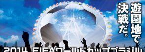 ワールドカップを盛り上げよう!よみうりランドでパブリックビューイング開催!